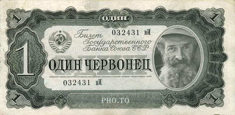 Place your photo into old Russian chervonets